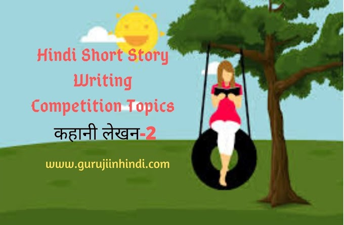 Hindi Short Story Writing Competition Topics | हिन्दी कहानी लेखन-2