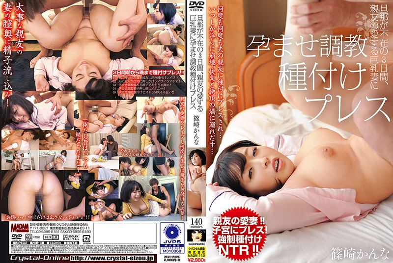 Jav MADM-112 Husband Is Three Days Absent, Hatred By The Best Friend's Loving Big-breasted Wife Torture Seeding Press Kano Shinozaki