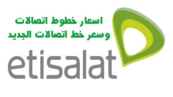 سعر خط اتصالات نت مميز الجديد في مصر اليوم 2021