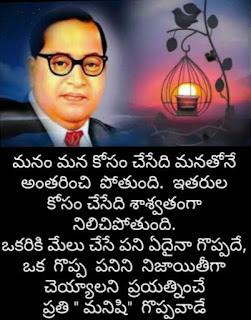 Ambedkar quotes in telugu download