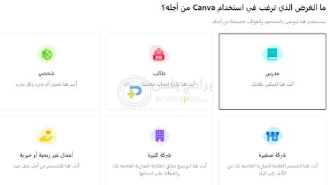 واجه موقع canva لتصميم الشعارات
