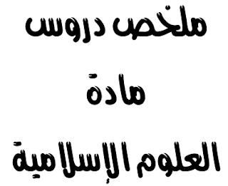 ملخصات دروس العلوم الإسلامية