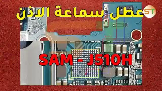 مشكل سماعة الاذن Samsung J5 2016 J510H