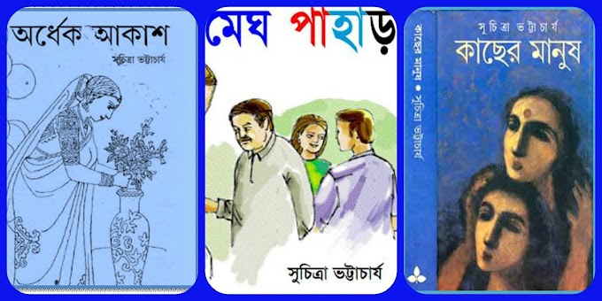 Suchitra Bhattacharya Books Pdf - Pdf Books Of Suchitra Bhattacharya - Suchitra Bhattacharya Pdf Download - Part 1