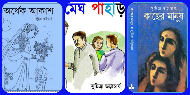 Suchitra Bhattacharya Books Pdf - Pdf Books Of Suchitra Bhattacharya - Suchitra Bhattacharya Pdf Download - Part 1