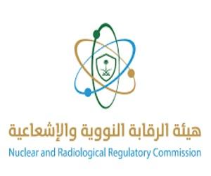 اعلان توظيف بهيئة الرقابة النووية والإشعاعية (102) فرصة وظيفية