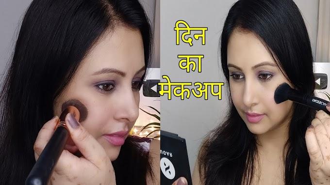 natural makeup kaise kare Step by step tutorial