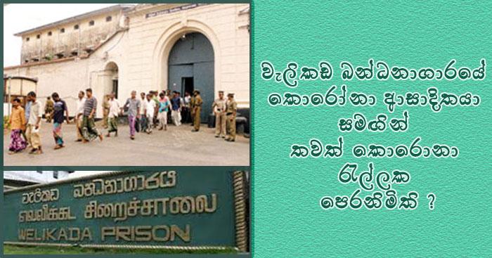 https://www.gossiplanka.com/2020/07/corona-welikada-prison.html