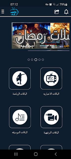 تحميل تطبيق شاهد تيفي لايف Shahid Live tv.apk لمشاهدة قنواتك المفضلة