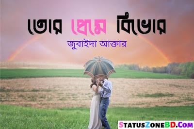 Bangla Kobita (তোর প্রেমে বিভোর) Romantic Poetry Bengali, জুবাইদা আক্তার, tor preme bivor jubaida akther, bengali poem, short poems, love poems, love poems for her, love poems for him, poems about life, good poems, Bangla premier kobita,romantic kobita, valobasar kobita