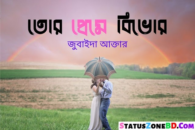 Bangla Kobita (তোর প্রেমে বিভোর) Romantic Poetry Bengali