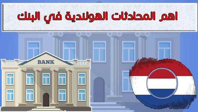 """جديد: اهم المحادثات الهولندية في البنك  """"Bij de bank"""""""