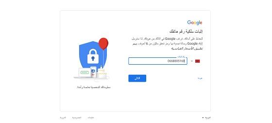 عمل ايميل جوجل جديد اضافة رقم الهاتف