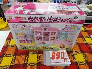 中古品の、りかちゃんなかよしペットショップ990円(不足有)