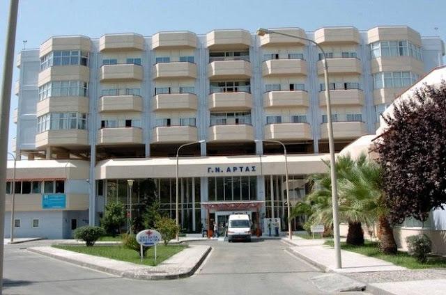 Άρτα: Γενική Συνελευση Εργαζομενων Νοσοκομείου Άρτας κατά της Γεροβασίλη για την αξιολόγηση