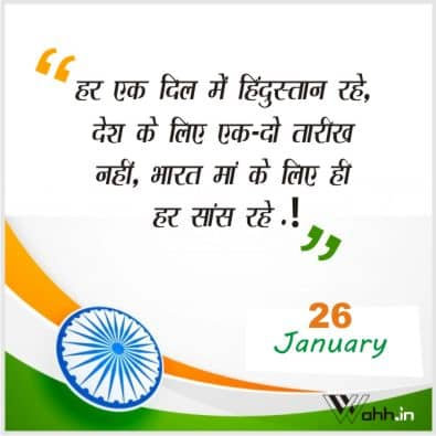 Happy-Republic-Day-Wishes-Hindi