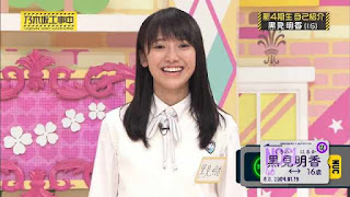 Nogizaka Under Construction ep252
