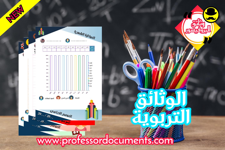 يمكنكم حصريا تحميل الوثائق التربوية الخاصة بالأستاذ - نموذج رقم 2 - من موقعنا الرسمي وثائق البروفيسور.