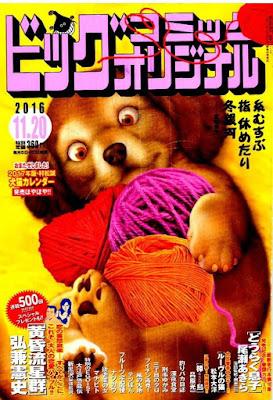 ビッグコミックオリジナル 2016年11月20日号 raw zip dl