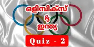 LGS Main / LDC Main / Degree Level Prelims - Olympics and India Quiz