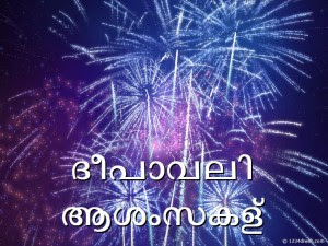 Happy Diwali Images in Malayalam