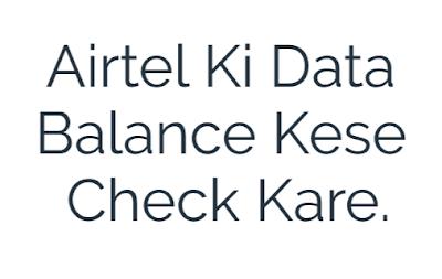 Airtel की इंटरनेट बॅलेन्स कसे चेक करे?