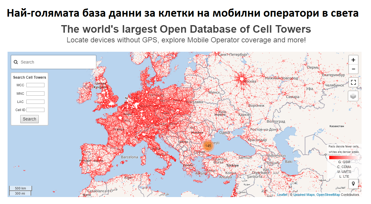 Разположение на GSM антените в света