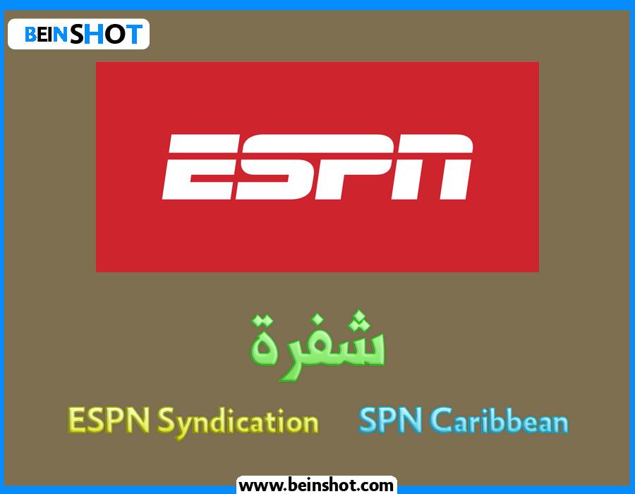 الشفرة الجديدة لقناتي ESPN Caribbeanو ESPN Syndication
