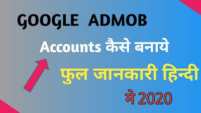 Admob Accounts  कैसे बनाएं   admob Singh  कैसे कर in hindi   admob par Accounts kaise banaye