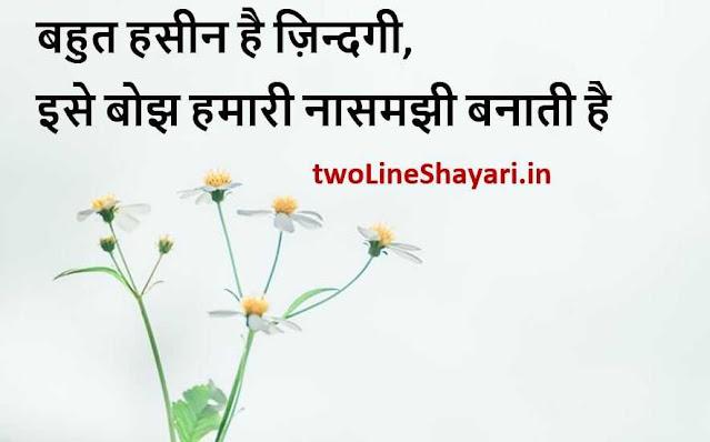 sad shayari on life dp, sad shayari on life sharechat, sad shayari for life in hindi image, hindi sad shayari on life download