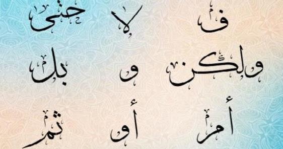 Pengertian Athaf (Ma'thuf dan Ma'thuf Alaih) Dengan Contoh