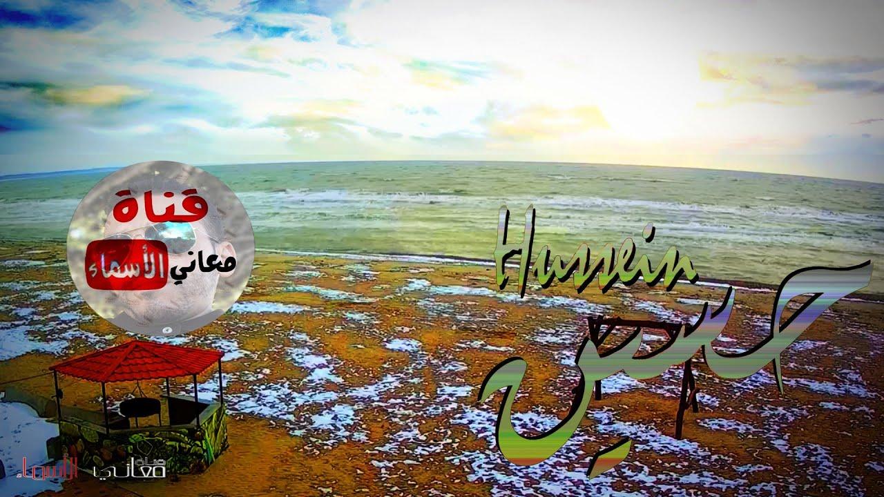 معنى اسم حسين, وصفات حامل, هذا الاسم, Hussein, ما معنى, معنى اسم اسماء, اسماء بنات, اسماء اولاد, معنى اسم محمد,  مريم, ميلا,  ليان, معنى اسم علي, ترجمة,  تيا,  يوسف, عمر,  روان,  ريماس,  يزن,  ميرا, ايلا,  نور,  احمد, مترجم, ليا,  ميرال,  سيليا,  اسيل,  ماريتا,  داليا,  ناي, اسماء بنات من الجنة, معنى اسم عمار, حنين,  وجد,  جوى,  لورا,  بندر, سيليا, ارام,  هتان,  حور,  سناء,  وتين,  ملاذ,  ريمان,  مسك, فريال, مازن, ميان, هند, رهام, ما معنى اسم ليان,