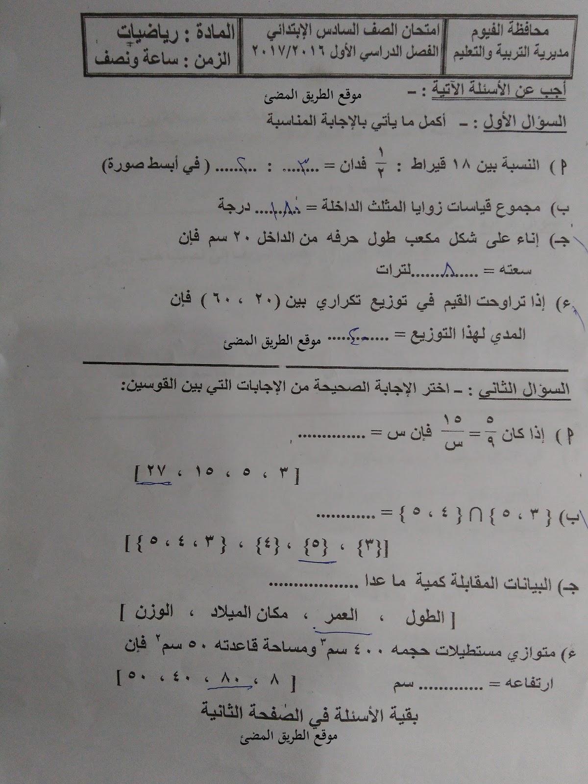 حمل امتحان نصف العام الرسمى فى الرياضيات الصف السادس الابتدائي محافظة الفيوم  الترم الاول 2017