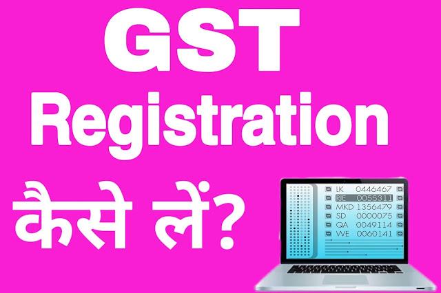 GST Registration Online Process, GST Registration Online Kaise Kare