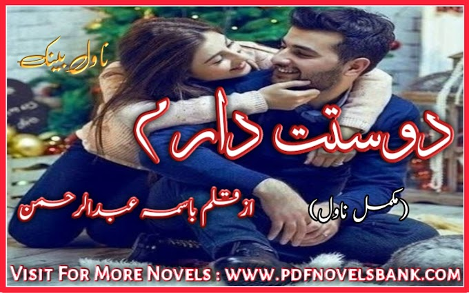 Doostet Daram Novel by Basma Abdul Rehman Complete Pdf Download