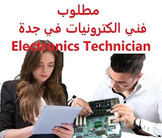 وظائف السعودية مطلوب فني الكترونيات في جدة Electronics Technician