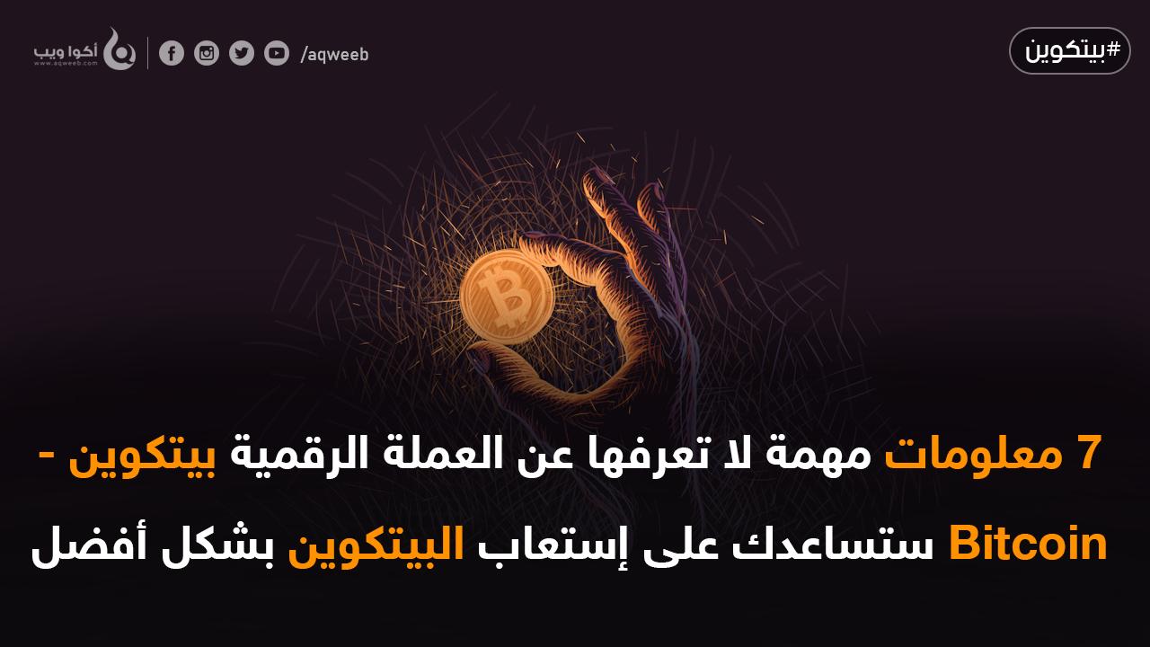 7 معلومات مهمة لا تعرفها عن العملة الرقمية بيتكوين - Bitcoin