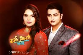 Dhhai Kilo Prem drama Show new tv serial on star plus serial show, story, timing, TRP rating this week, actress, actors name with photos