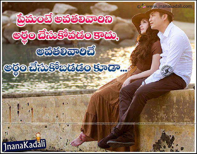 New true Lovers best Poem, Telugu Best Love Quotations for Your Lover, Nice Lovers Happy Life Quotes and I Love you Greetings, Best Telugu Kiss Quotes and nice Cool Love Pictures in Telugu. you are The Best Telugu Love Poems and Quotes Daily Images.