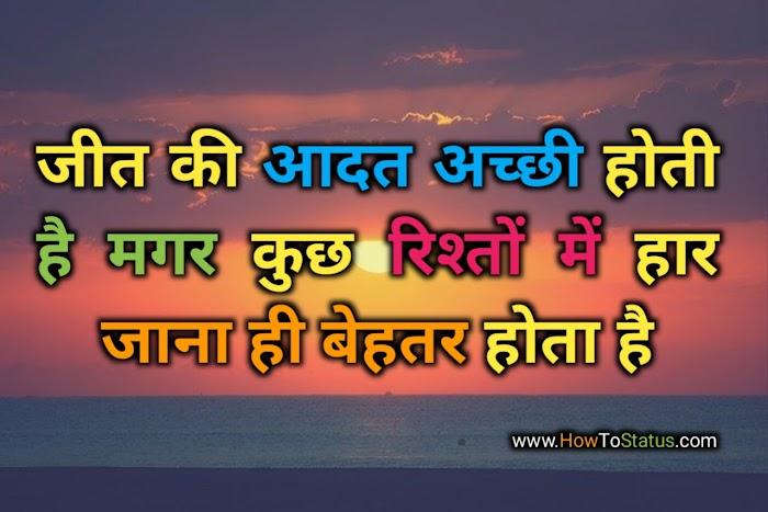 Facebook Status Hindi 2021