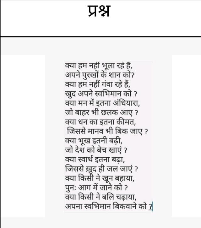 प्रश्न कविता | Poem in Hindi