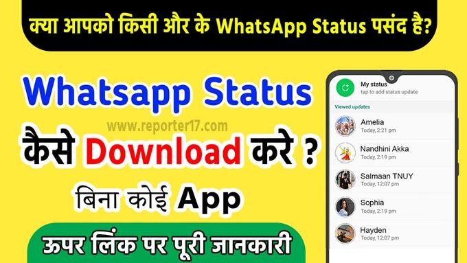 WhatsApp Status Save kaise kare bina app ke