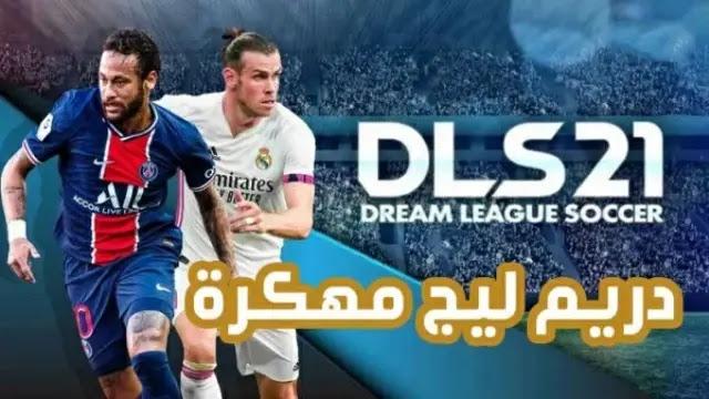 تحميل لعبة دريم ليج Dream League Soccer 2021 مهكرة بدون نت - خبير تك