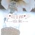 Vocal Livre - Eles Se Amam (PB)