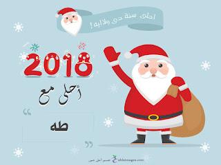 2018 احلى مع طه