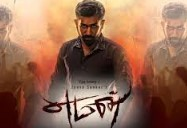 Yeman/Yaman 2017 Tamil Movie Watch Online