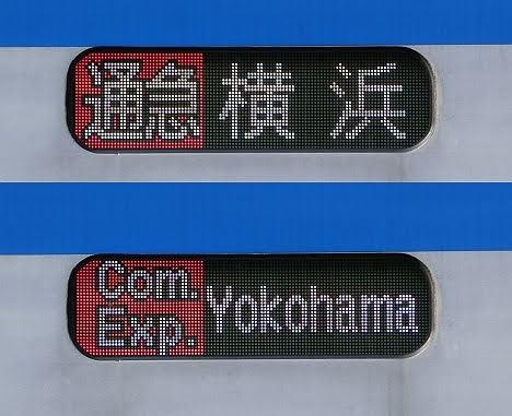 相模鉄道 通勤急行 横浜行き2 8000系FC