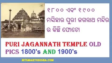 Old Photos of Puri Jagannath Temple 1800's and 1900's (ପୁରୀ ଜଗନ୍ନାଥ ମନ୍ଦିର)