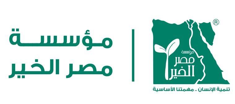 عناوين وفروع وارقام مؤسسة مصر الخير وتسجيل الاستماره 2021
