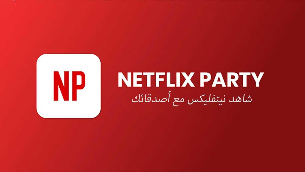 كيفية استخدام Netflix Party لبث برامجك المفضلة مع الأصدقاء